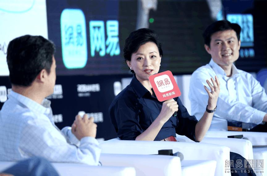 """关注互联网""""新生"""" 第四届网易未来科技峰会在北京召开"""