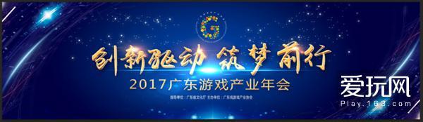 创新驱动筑梦前行 2017广东游戏产业年会