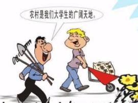 黄冈市选聘2017年大学生村官