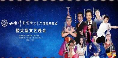 2018中国畲族三月三活动开幕式