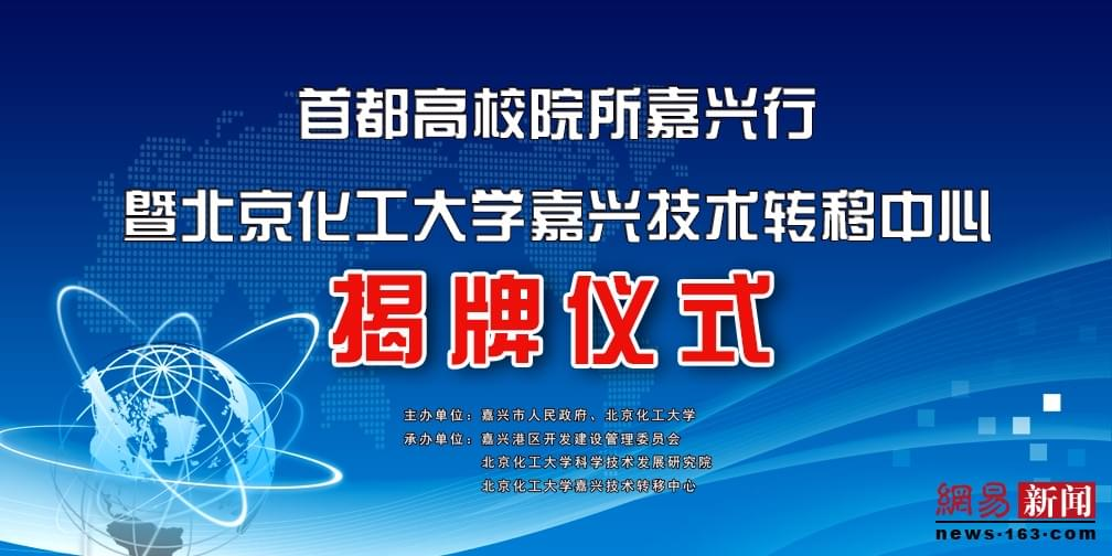 北京化工大学嘉兴技术转移中心 揭牌仪式