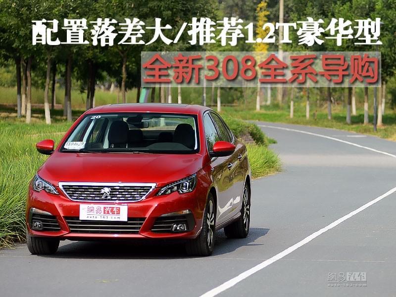 配置落差大/推荐1.2T豪华型 308全系导购