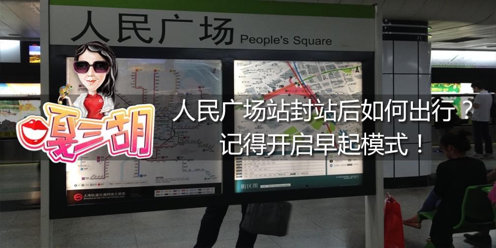 人民广场站封站改造 最全出行攻略!
