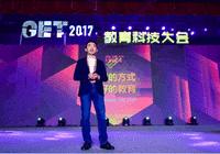 """好未来总裁白云峰:""""教育+AI""""打造更好的教育"""