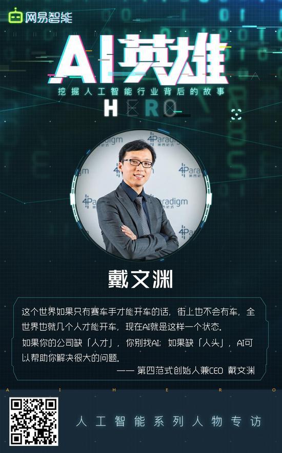 AI英雄朋友圈-戴文渊