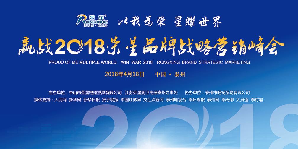 赢战2018荣星品牌战略营销峰会