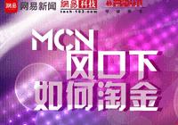 报名 | 第50期五道口沙龙:MCN风口下如何淘金?