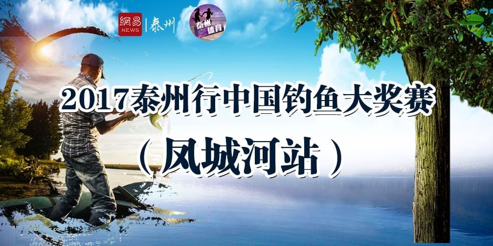 2017泰州行中国钓鱼大奖赛(凤城河站)
