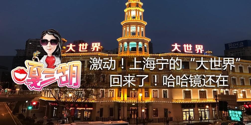 """激动!上海宁的""""大世界""""回来了!"""
