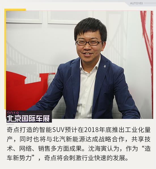 沈海寅:奇点智能SUV iS6将于2018年底量产上市