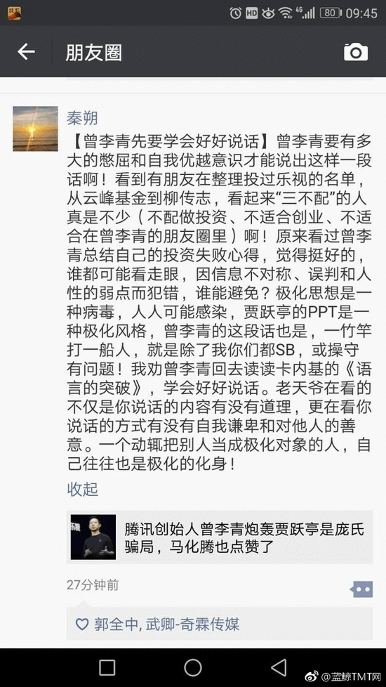 曾李青炮轰乐视是骗局 秦朔:你先学会好好说话