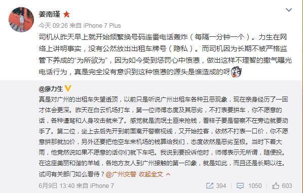 廖力生投诉广州出租车被报复