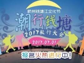 """""""潮行钱塘""""2017毅行大会将有神秘人 X 的现身!"""