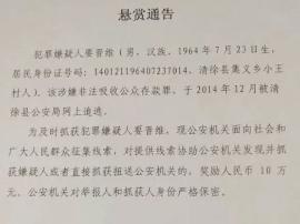 提供此人线索奖10万 清徐公安发布悬赏通告