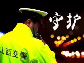 广播剧《守护》第30集
