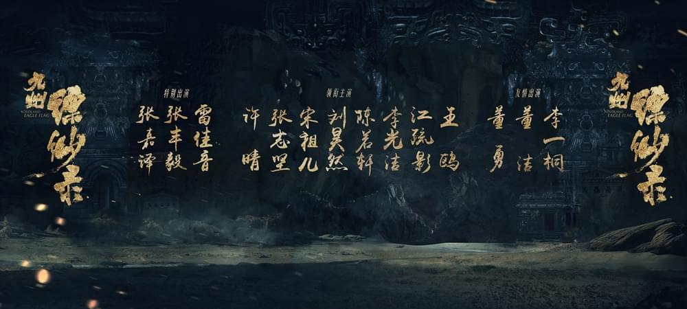 """《九州缥缈录》曝光阵容  """"出发""""版花絮匠心独运"""