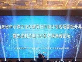 山东省中小微企业创新竞技行动计划现场晋级活动正式启动