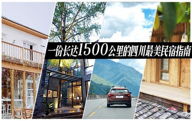 一份长达1500公里的四川最美民宿指南