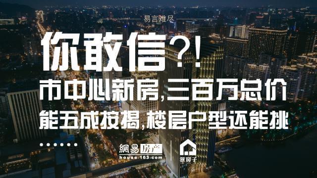 市中心新房三百万总价,楼层户型还能挑?