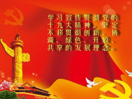 河南省人防办深入东虎岭村宣讲党的十九大精神