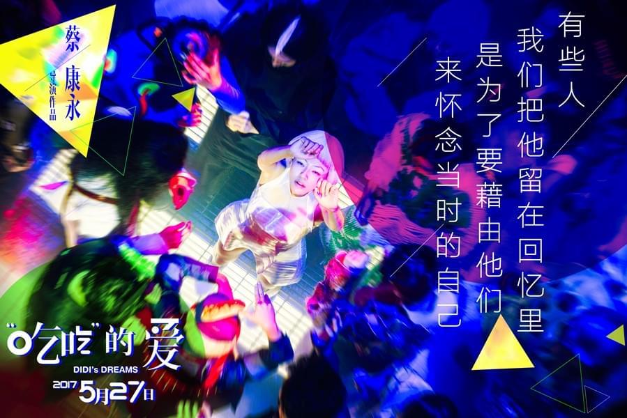 """《""""吃吃""""的爱》曝推广曲 小S魔性演绎绕口Rap"""
