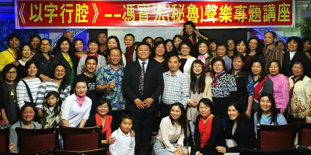 以字行腔 歌唱家冯宝宏师生声乐团拜会