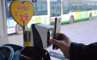保定公交又新增七条扫二维码乘车线路