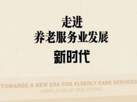 """湖北省随州市""""两室联建""""探索农村""""医养结合""""新模式"""