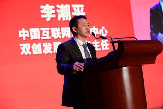 中国创业创新发展战略高峰论坛在京举行