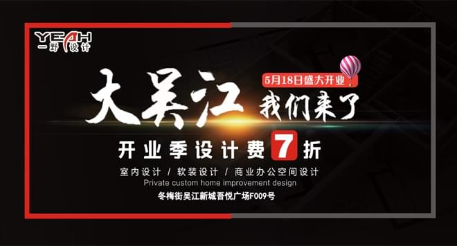 5.18一野设计吴江店盛大开业