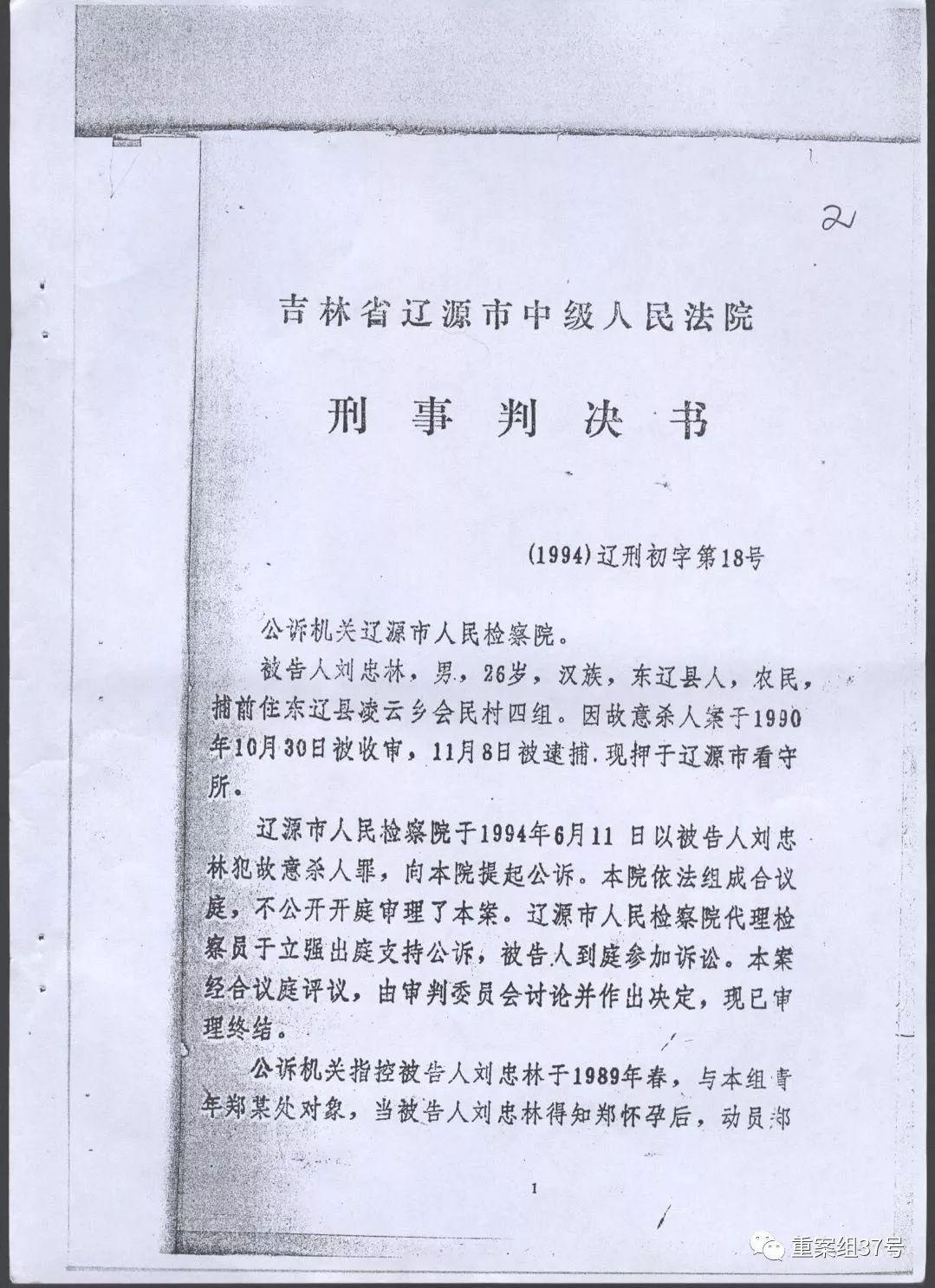 """刘忠林改判无罪:15次口供中6次不认罪9次""""认罪"""""""