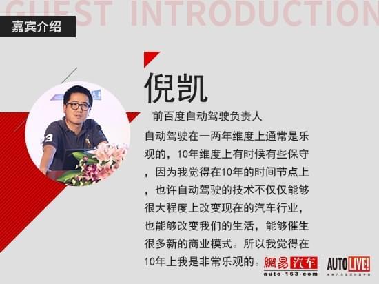 倪凯:自动驾驶格局是合作 时间节点为十年