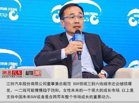 范炘:SUV市场不饱和 三到六线城市会继续爆发