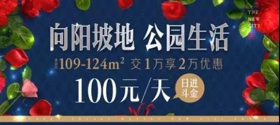 【新城里】109-124㎡阔景高层,承载城市菁英的梦想!