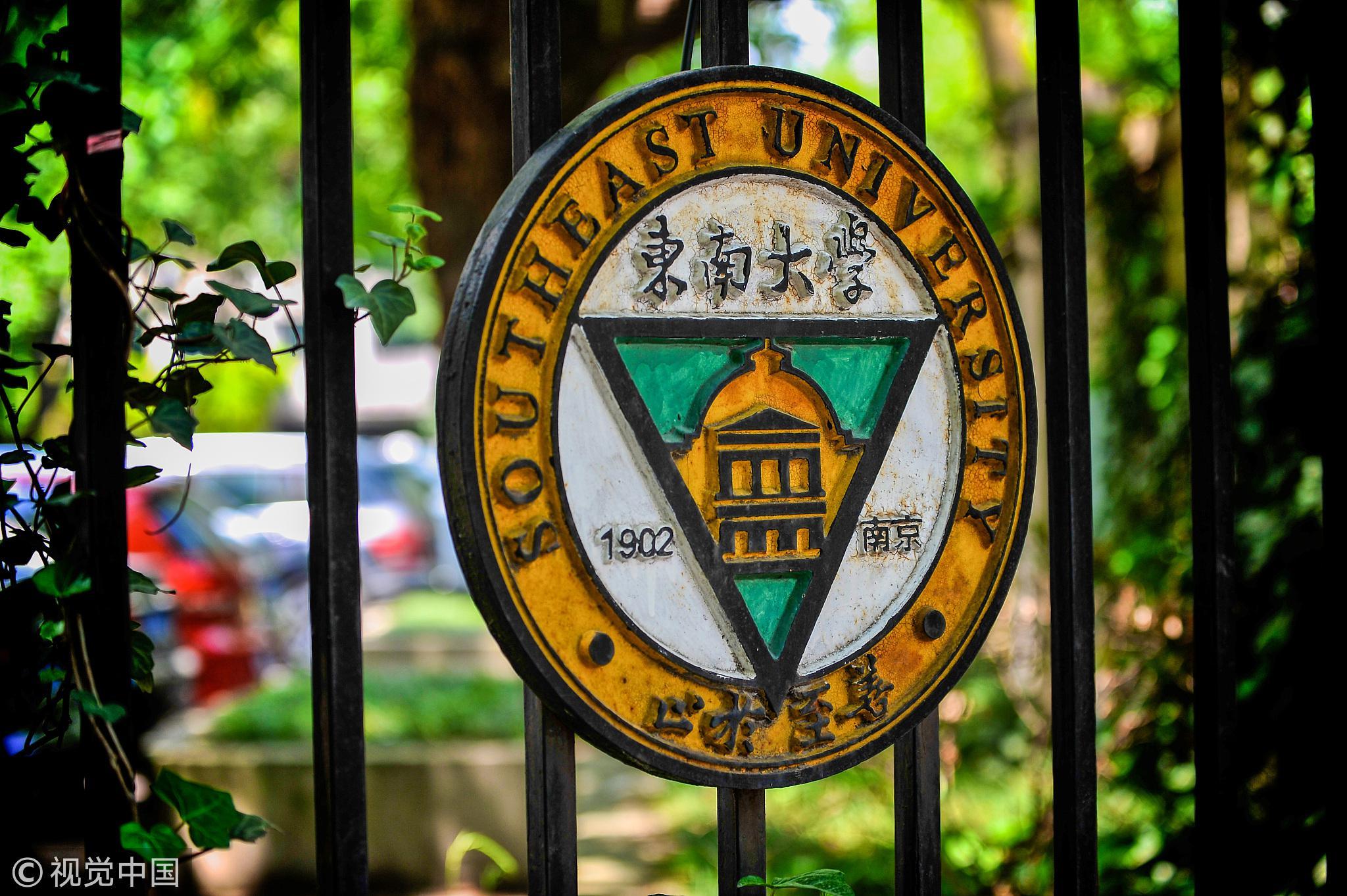 东南大学的校徽,多处体现国立中央大学的元素/视觉中国