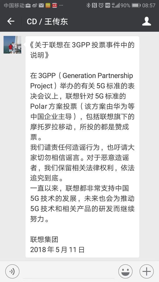 联想称5G标准的华为主导方案投的是赞成票【图】