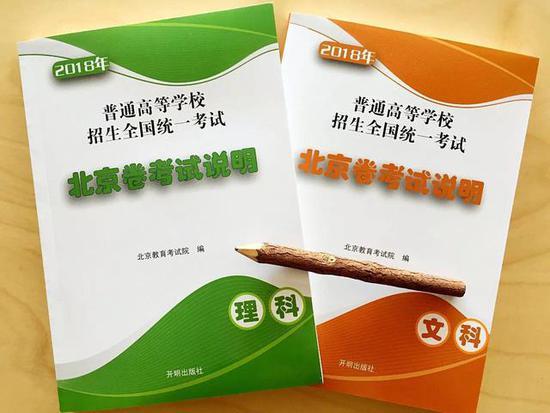 2018北京高考说明发布《论语》纳入阅读考查范围