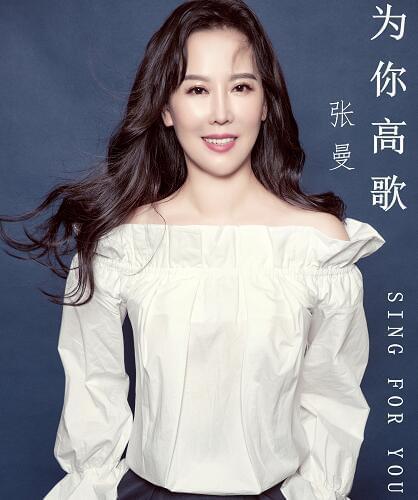 歌手张曼:饱含爱的人和事都值得我们为之高歌