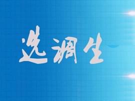 湖北省今年计划招录选调生1600名 3月1日开始报名