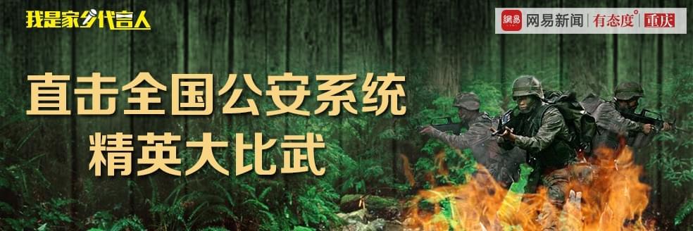 """双胞胎宝妈特警 武装越野10公里PK""""TVB""""阿sir"""