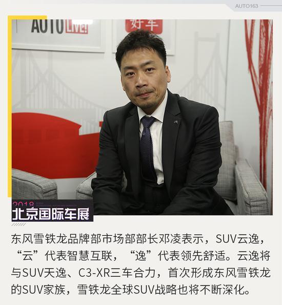 邓凌:云逸将带领深化雪铁龙全球SUV战略