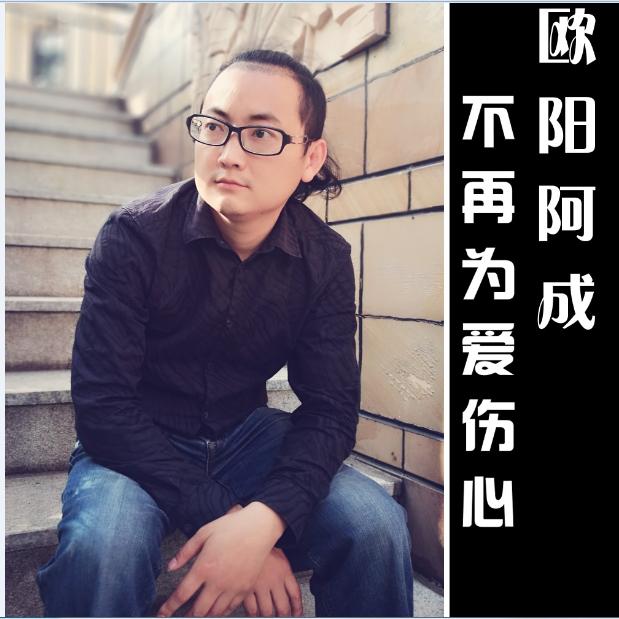 欧阳阿成新歌《不再为爱伤心》伤感来袭_网易娱乐
