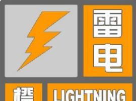 雷电橙色预警!城区已受雷电活动影响 且可能持续