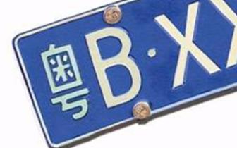 再涨!深圳4月份车牌竞价结果出炉 重回7万关口