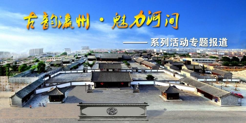 【古韵瀛州·魅力河间】系列活动