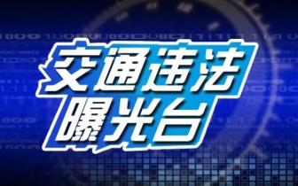 壶关交警大队曝光台:警告!车辆超速未达10%