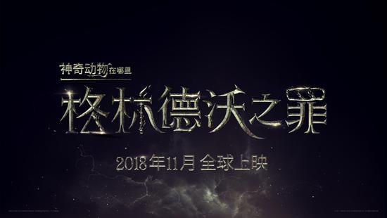 《神奇动物在哪里:格林德沃之罪》中文片名logo