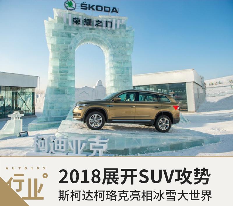 斯柯达柯珞克亮相冰雪大世界 2018展开SUV攻势