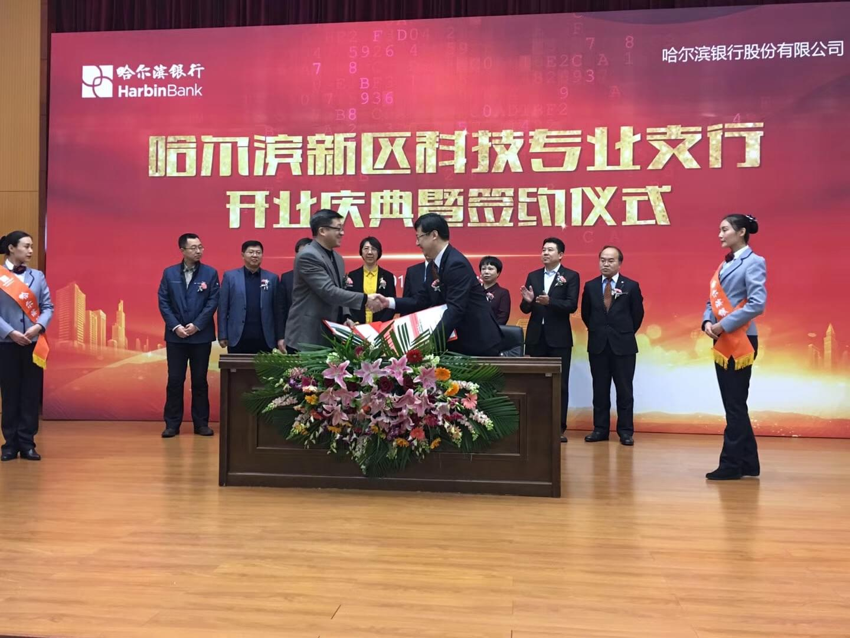 哈尔滨银行新区科技专业支行开业