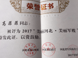 """曲周县一名军嫂获""""美丽河北·最美军嫂""""荣誉!"""